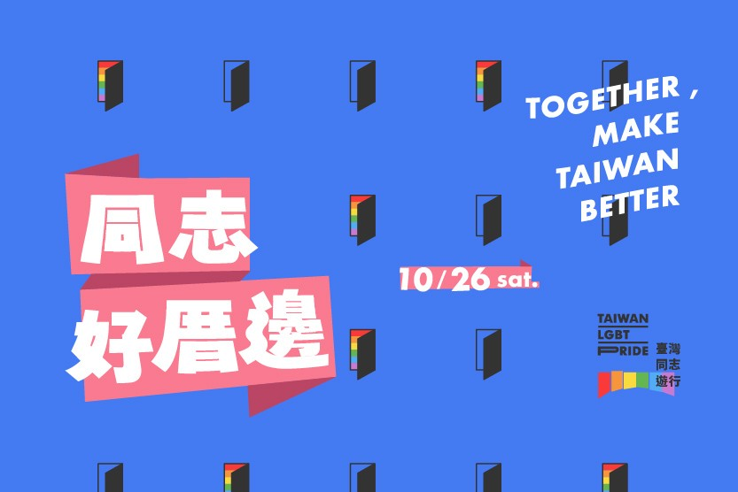 The 2019 LGBT Pride is scheduled for Oct. 26. (Source: Taiwan LGBT Pride's website)