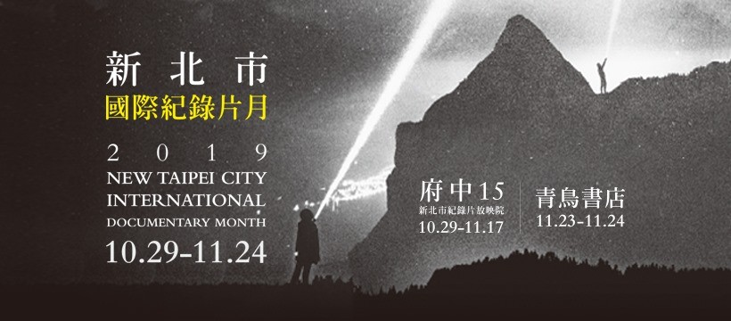 Photo: New Taipei City International Documentary Month, Facebook