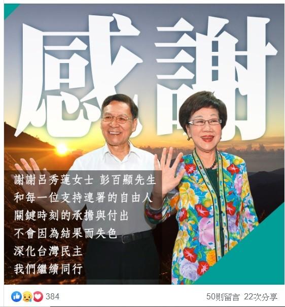 【更新】台灣總統參選人呂秀蓮宣布退選 喜樂島聯盟:繼續拚立委選舉與政黨票