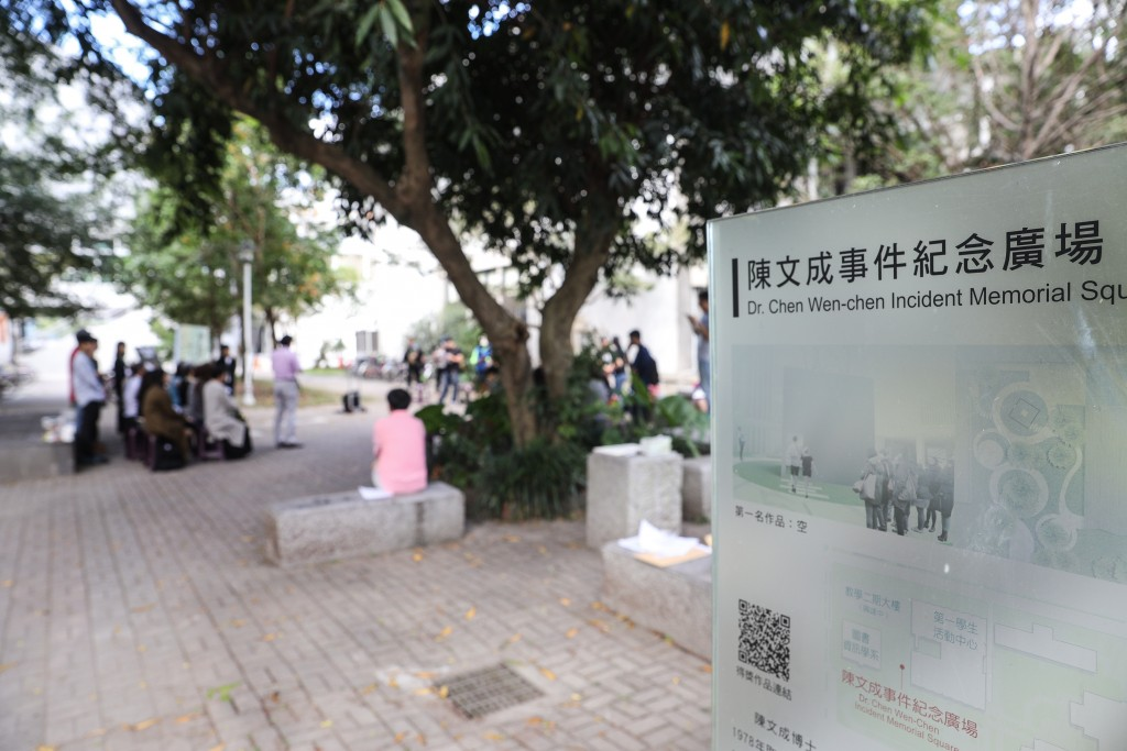 The planned site of Chen Wen-chen's memorial square on NTU campus. (CNA photo)