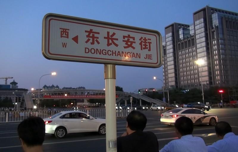 圖為北京長安街 (中央社檔案照片)