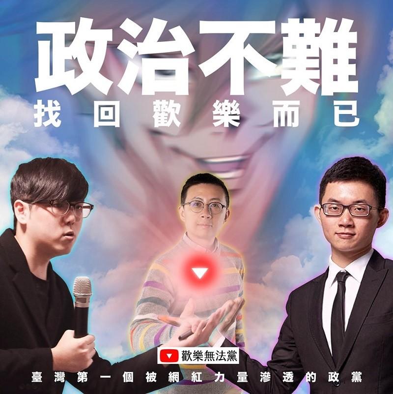 左起依序為網紅「志祺七七」、「呱吉」邱威傑、「視網膜」陳子見 (圖/官方臉書)