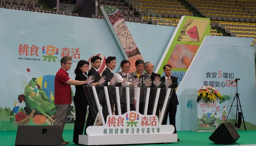 2019 Taoyuan LOHAS Food Safety Carnival opens on Nov. 7.
