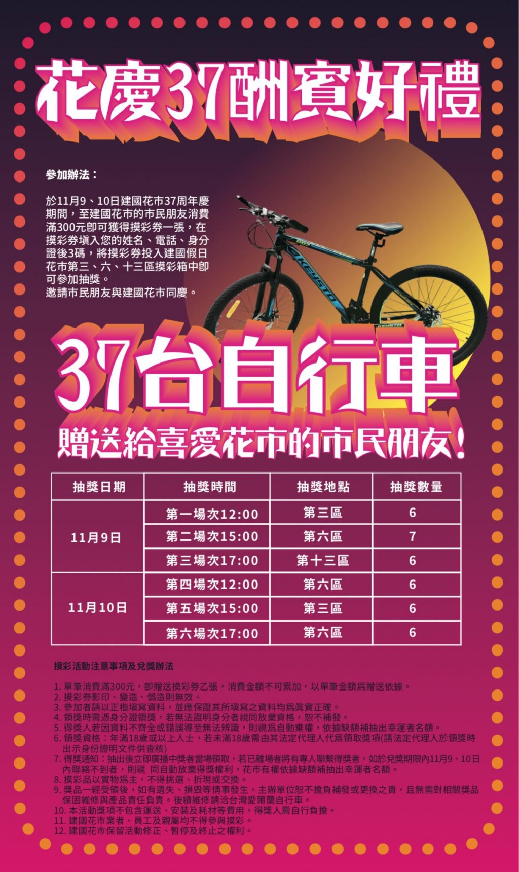Taipei Flower Market hosts bicycle giveaway