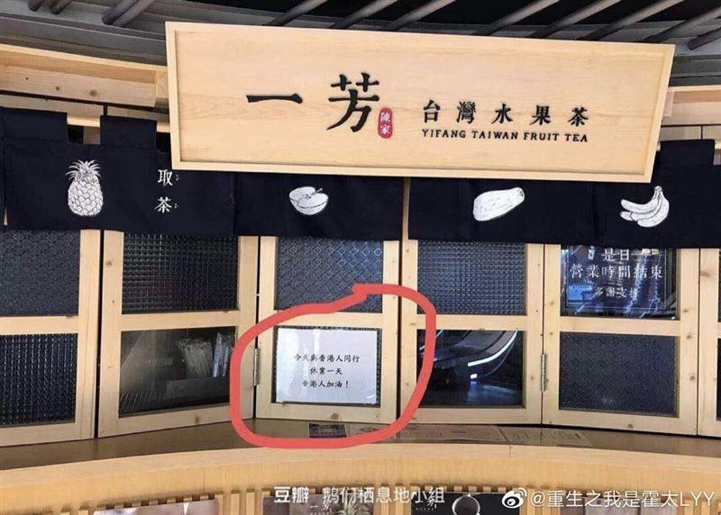 Yi Fang Hong Kong branch notice. (Weibo photo)