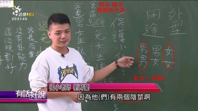 Han's wife claims Taiwan's grade schools teach about anal sex, orgasms