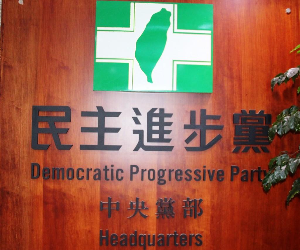 DPP headquarters in Taipei.
