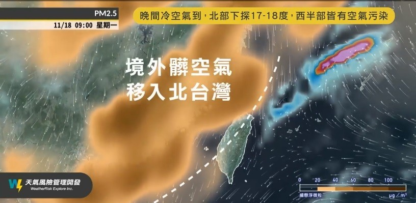 (Weather Risk screenshot)