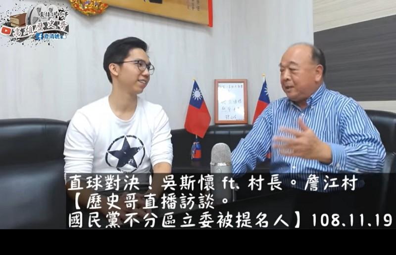 吳斯懷接受網紅「高雄歷史哥」訪問(YouTube擷圖)