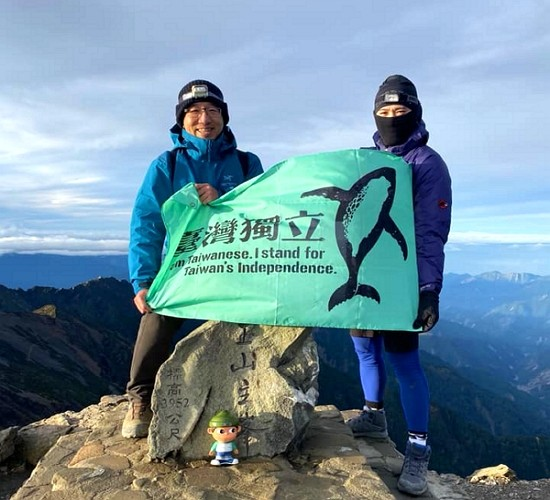 Former president Chen Shui-bian's son Chen Chih-chung with Taiwan Independence flag on Yushan. (Facebook photo)