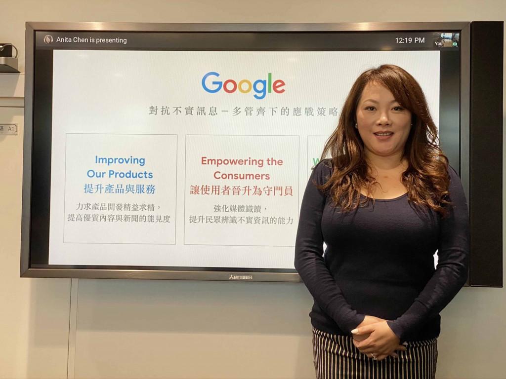 Google official Anita Chen.