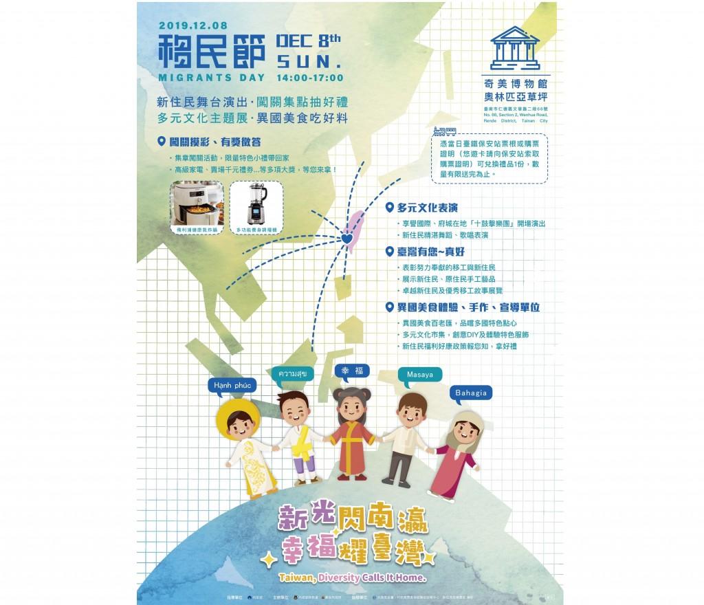 新光閃南瀛 幸福耀臺灣」移民節慶祝活動將於12月8日在奇美博物館舉行。(照片來源:移民署)