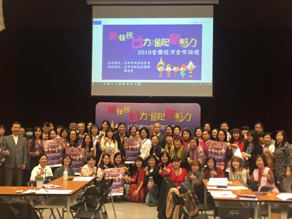 論壇吸引許多新住民女性參加,一起探討合作經濟的可能性與成果。(照片來源:台中市政府)