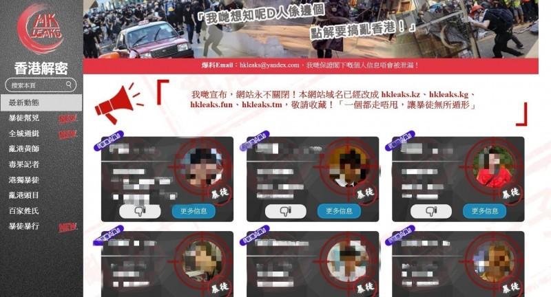 (Screenshot image of the website HK Leaks)