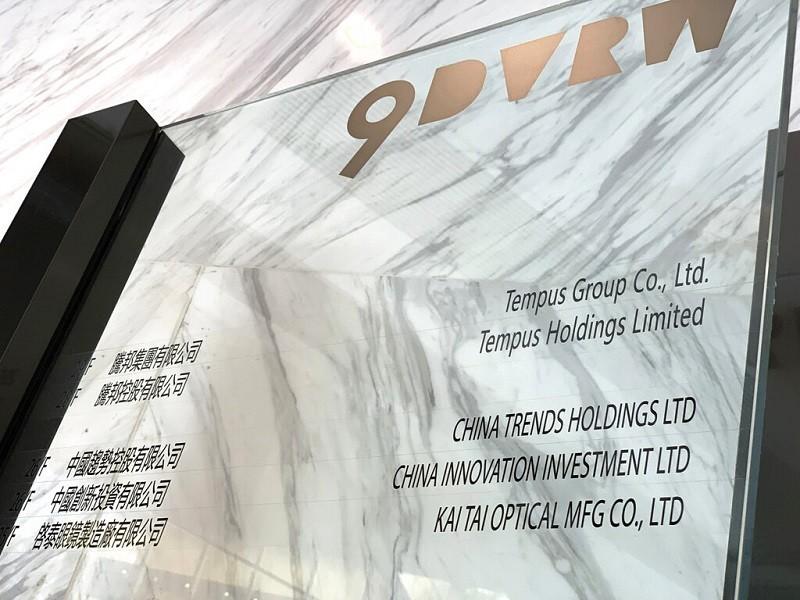 「中國創新投資」與「中國趨勢」公司,位在香港同一棟大樓內。(圖/美聯社)