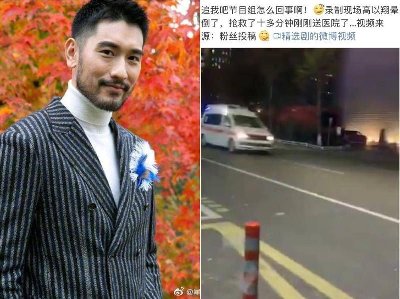 Godfrey Gao; incident scene (Weibo images)