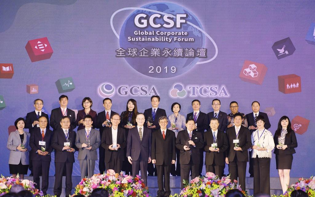 2019第二屆GCSF全球企業永續論壇 全面提升產官學研永續視野