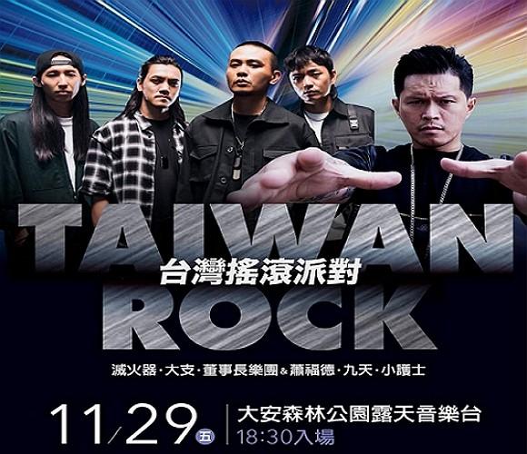 Taiwan Rock concert kicks off at Da'an Forest Park Nov. 29. (Facebook photo)