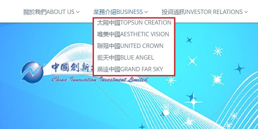 【共諜疑雲】檢調查向心夫婦在台灣金流 香港「中國創新」悄悄關閉子公司