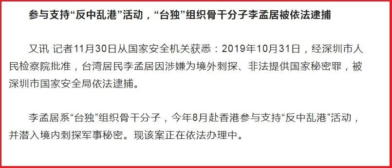 中國媒體:李孟居因支持「反中亂港」被捕 台灣陸委會:未獲通報