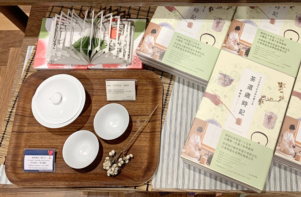將茶具結合書籍,以提案的視覺效果陳設主題。