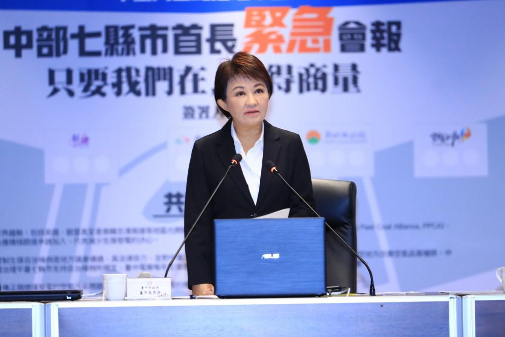 台中市長盧秀燕3日邀集中部7縣市首長到台中市政府召開7縣市首長會議。