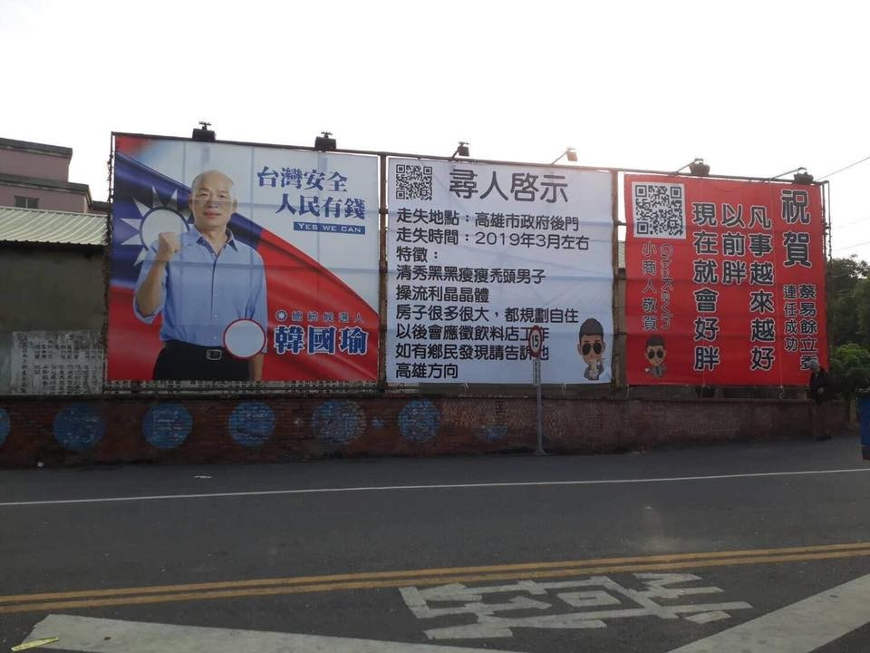 """Han Kuo-yu ad, and next to it a """"missing person"""" ad (Facebook/@LAGTOTheBusinessman photo)"""