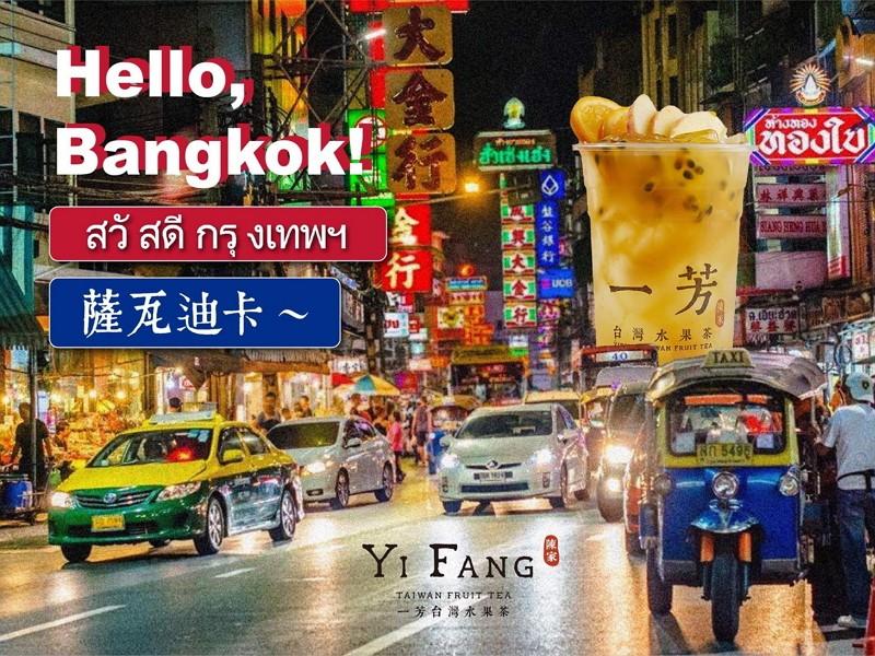 (Facebook/Yi Fang Fruit Tea image)