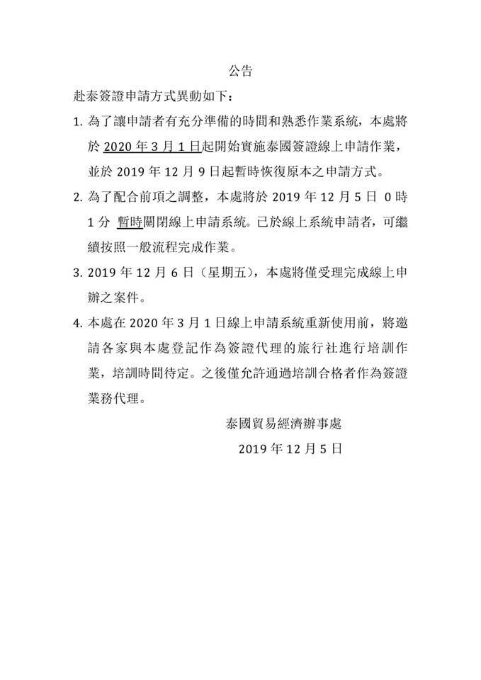 泰國簽證新制附財力證明惹議 駐台灣辦事處宣布延至2020年3月實施