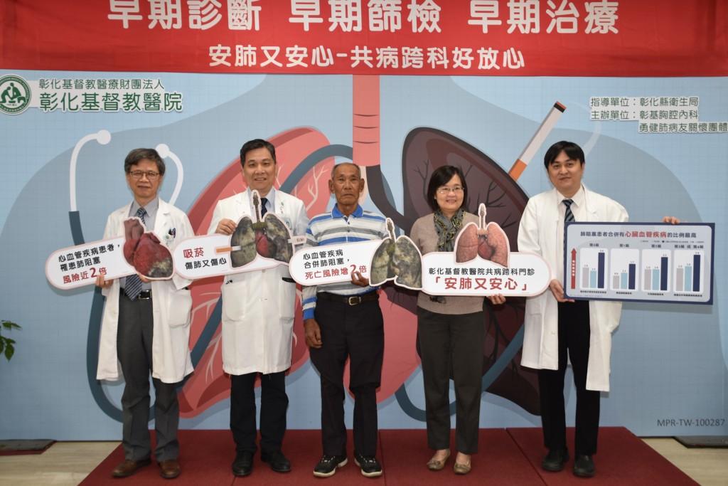 彰化基督教醫院推出心臟內科與胸腔內科「共病跨科治療」。