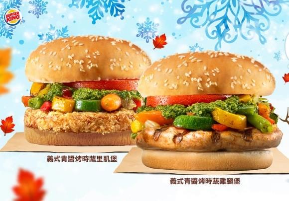 (Screenshot of Burger King Taiwan FB page)