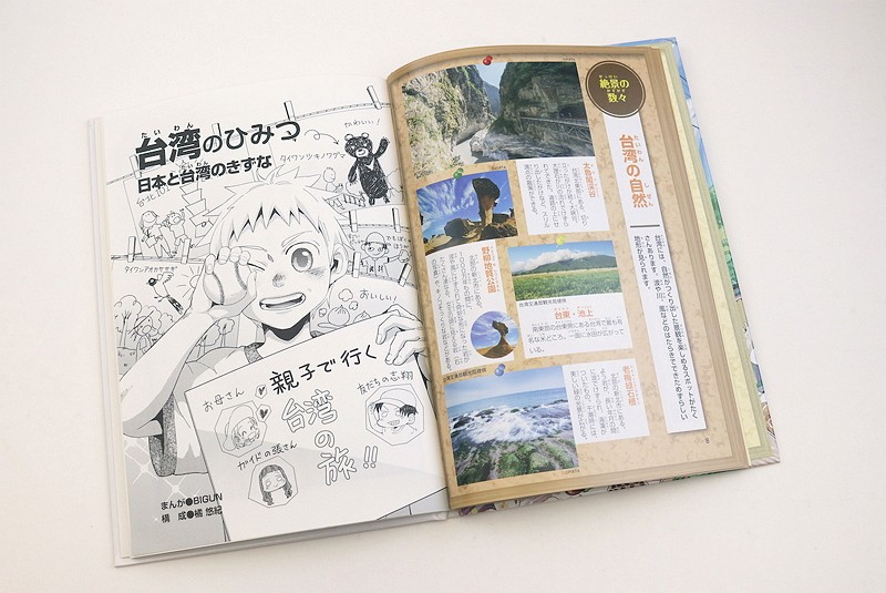 The Secret of Taiwan comic book.