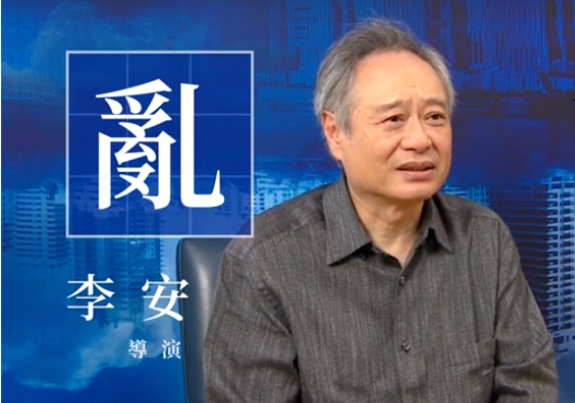 The character 'chaos' (left) and its sponsor Ang Lee (screenshot of UDN website).