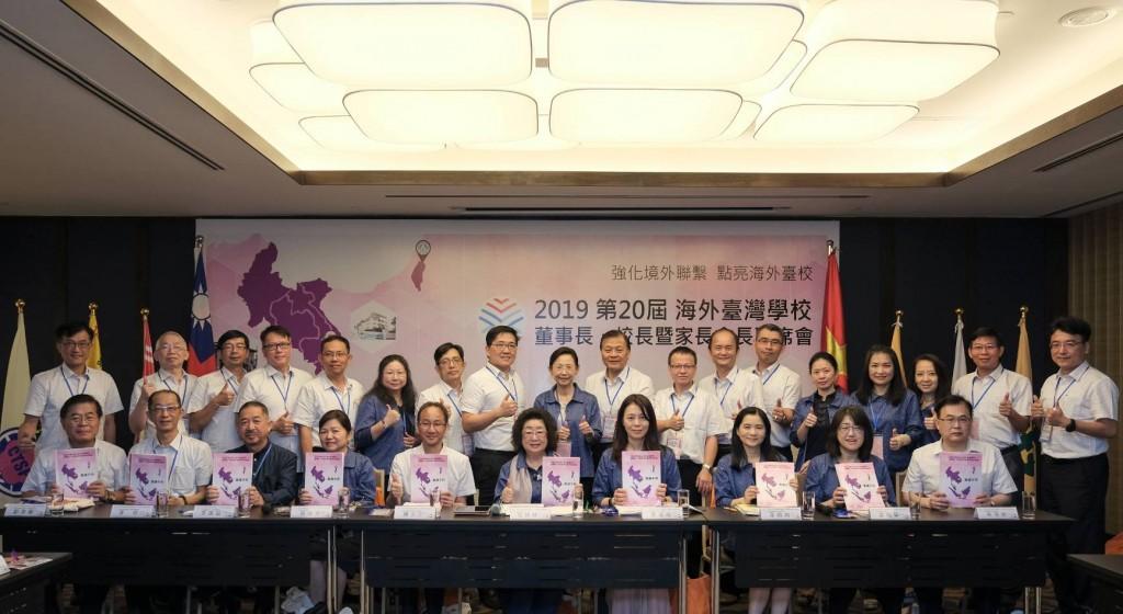 第20屆海外臺灣學校董事長、校長暨家長會長聯席會團體照。(圖片來源:翻攝自教育部網站)