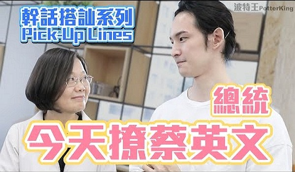 Potter King tests out pick-up lines on President Tsai. (Youtube screenshot)