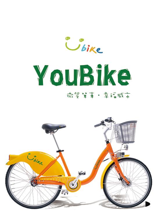 YouBike官方網站使用居留證可新加入會員註冊
