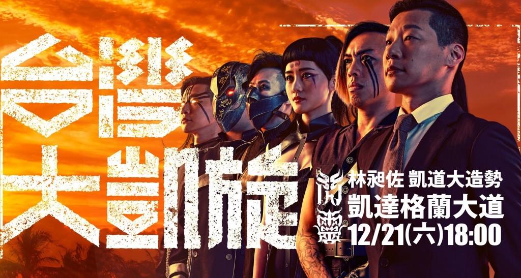 """Taiwan Grand Triumph"" concert. (Freddy Lim's Facebook image)"