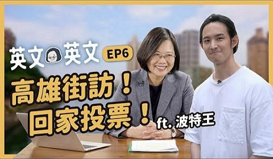 Tsai Ing-wen teams up with Potter King in new video. (Youtube screenshot)
