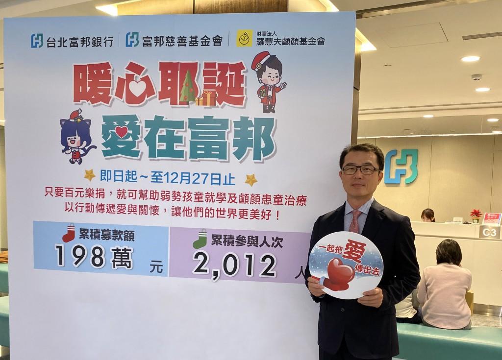 圖片/台北富邦銀行