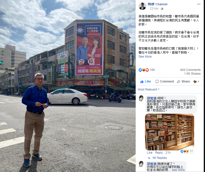 (Screenshot of Chip Tsao's FB post)