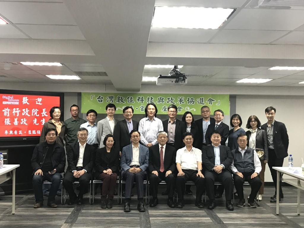 台灣數位科技與政策協進會17日邀集前行政院長張善政及產官學...