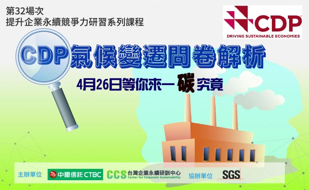 圖片由台灣企業永續研訓中心提供