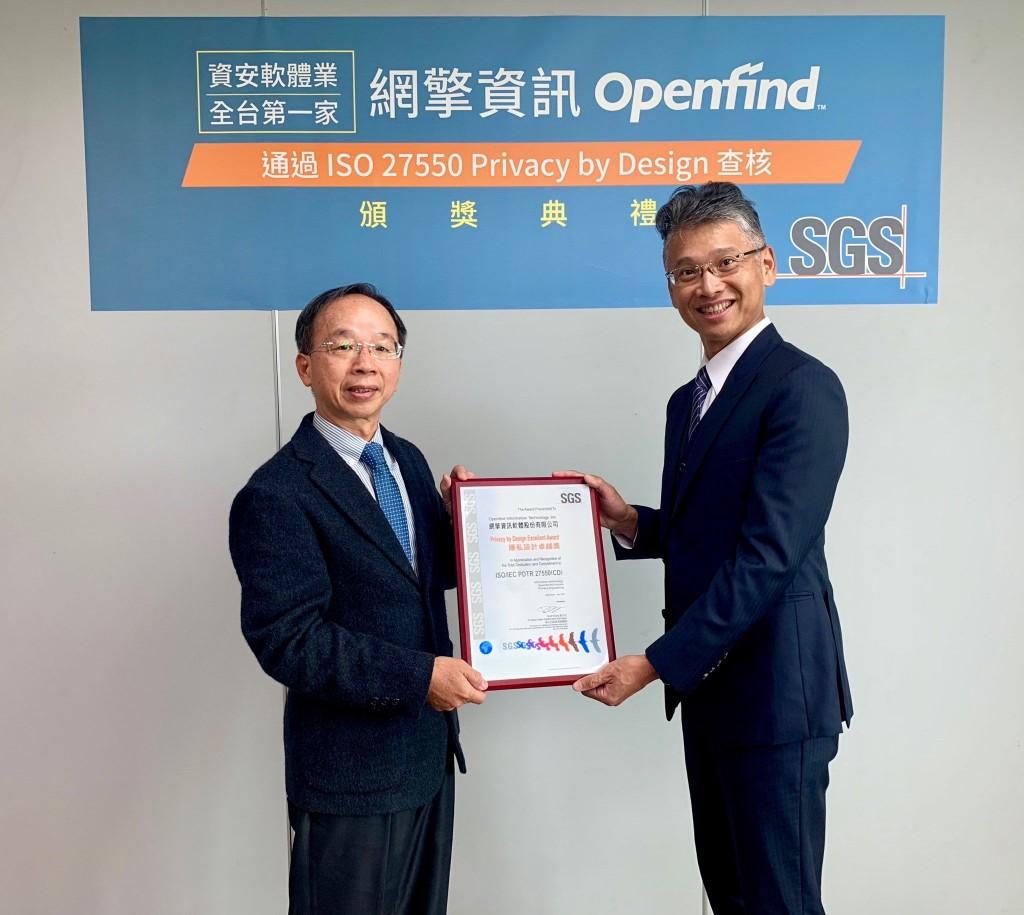 網擎資訊執行長廖長健(右)近日獲頒隱私設計卓越獎項。(圖片網擎資訊提供)