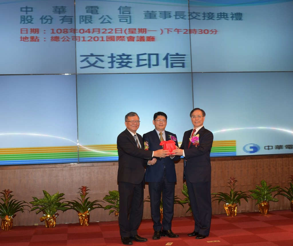 中華電信公司新舊任董事長交接。(照片由中華電信提供)