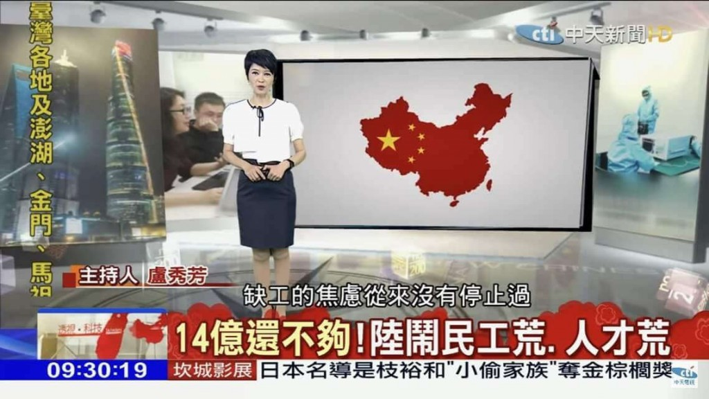 Screenshot of CTi News broadcast.