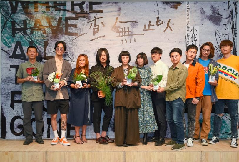 「查無此人-小花計畫」邀請多組知名歌手以「家的記憶」為題創作(圖/台北當代)