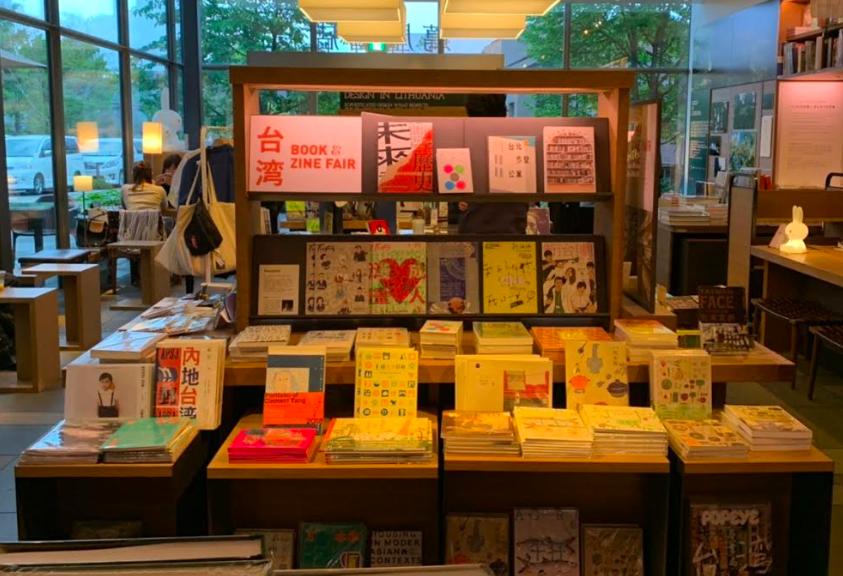 「台灣 BOOK & ZINE FAIR」自即日起於代官山蔦屋書店展至5月13日止(圖/文化總會)