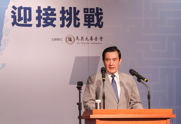 Former President Ma at his foundation's economic forum, April 30