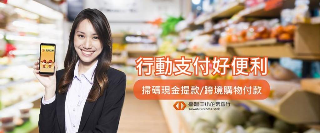 臺企銀行動銀行APP提供掃碼QR Code提款、跨境購物付款功能. (圖片由臺灣企銀提供)