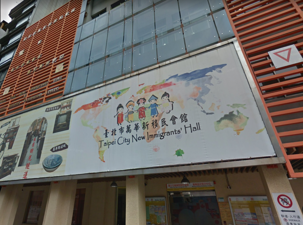 臺北市萬華新移民會館(圖片翻攝自google map)